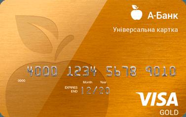 кредитная карта универсальная приватбанк взять кредит в альфа банке под минимальный процент