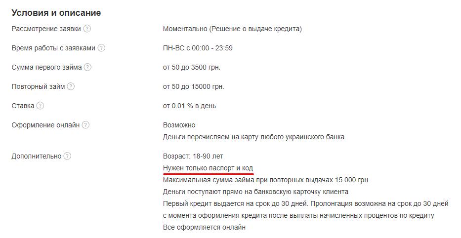 Взять кредит на украине какие документы нужны оформить кредит онлайн втб 24
